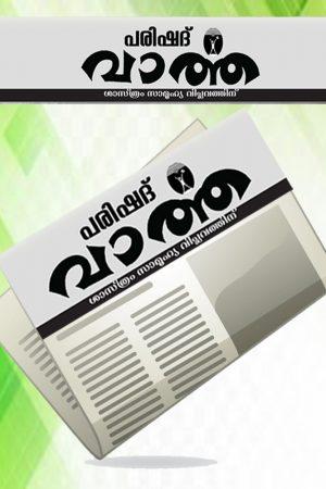 പരിഷദ് വാർത്ത (ഒരു വർഷം)